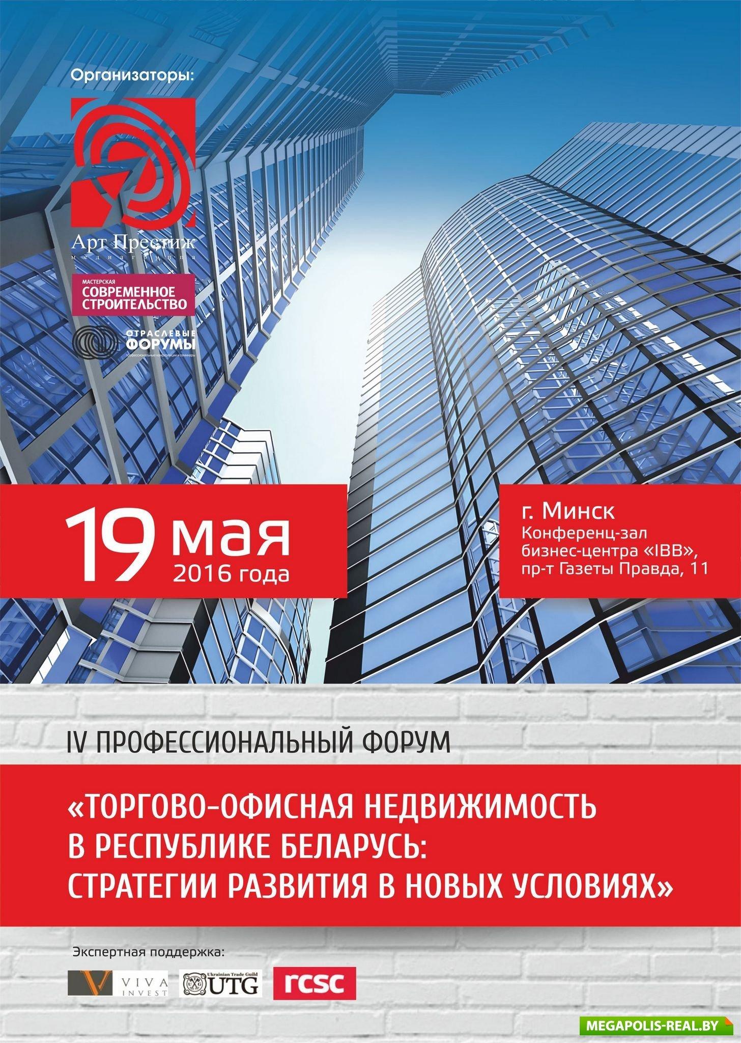 Развитие коммерческой недвижимости по украине воронеж, аренда офисов
