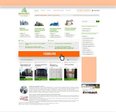 Где можно разместить рекламу коммерческой недвижимости аренда офиса минусинск