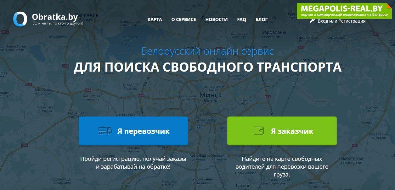 aa0cc628b1b Купить интернет-ресурс в Минске  9 предложений действующего готового ...