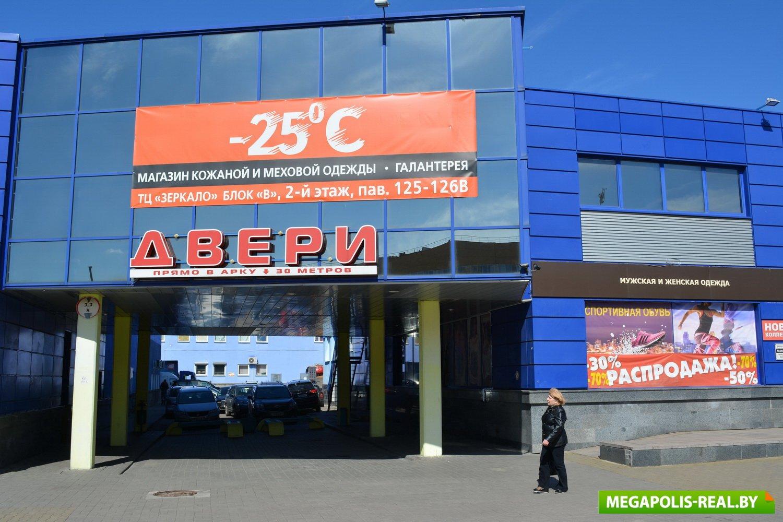 6afac6c76a7 Торговый центр «Зеркало»  выигрышное местоположение и ориентир на ...